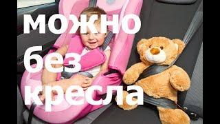 видео Штраф за перевозку детей без детского кресла 2018 (Статья 12.23 КоАП РФ)
