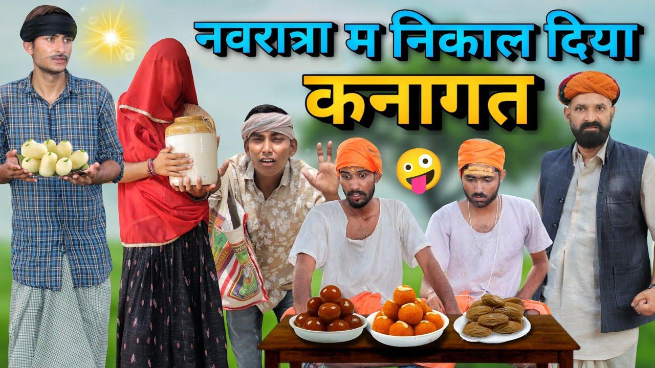 Download नवरात्रा म निकाल दिया कनागत ।। नवरात्रा स्पेशल मारवाड़ी हरियाणवी कॉमेडी वीडियो ।। #Marwadi_Masti