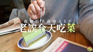 【呱吉】不孤獨的美食廢人EP2:老誒今天吃菜