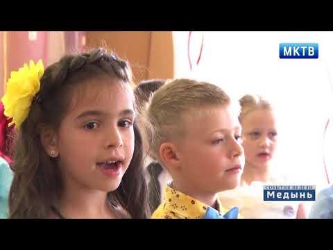 Медынь ТВ события недели 18 06 2018