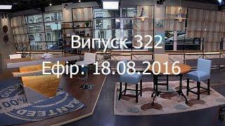 Утро в Большом Городе – Выпуск 322 – 18.08.2016