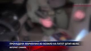 ПРОНАЈДЕНА МАРИХУАНА ВО ВОЗИЛО НА ПАТОТ ШТИП ВЕЛЕС 22 01 2019