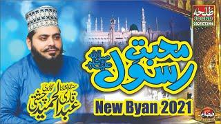 New bayan 2021 | Muhabbat e Rasool | Allama Abdul Hameed Chishti | Talha sound Gujranwala