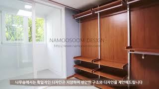 용인인테리어 공세동 탑실마을대주피오레아파트 시원한 시공…