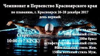 Чемпионат и Первенство Красноярского края 26-28.12.2017 день первый