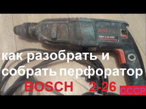 Как . Разобрать и собрать перфоратор BOSCH  2-26 _в домашних условия_своими руками.