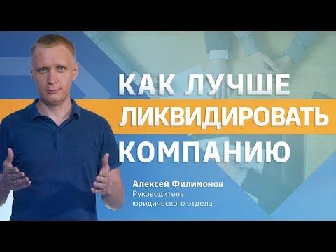 Ликвидация компании: ДОБРОВОЛЬНАЯ, БАНКРОТСТВО, ОФШОР