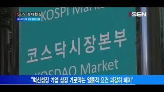 """[서울경제TV] """"이익, 시총, 자본 중 하나만 충족하…"""
