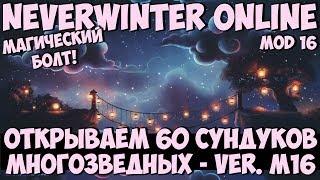 Открываем 60 Сундуков Многозвездных (Ver.M16) | Neverwinter Online