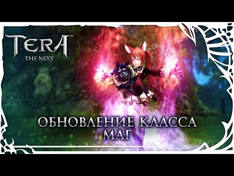 TERA: Маги наступают!
