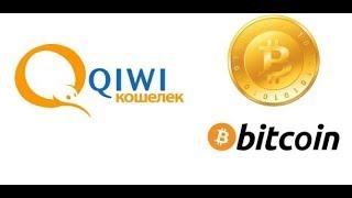 Как купить Биткоин, Эфир и другую криптовалюту за Qiwi?(, 2018-01-19T20:18:26.000Z)