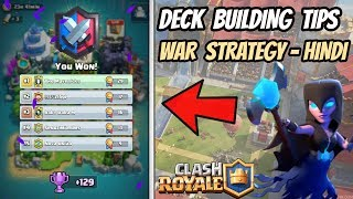 HOW TO WIN CLAN WAR IN CLASH ROYALE +WAR DECK BUILDING TIPS [HINDI]