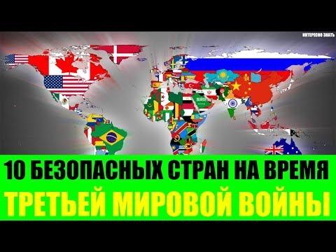 10 безопасных стран на время Третьей Мировой Войны