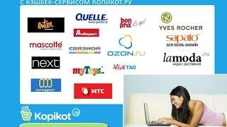 видео Kopikot: отзывы, официальный сайт, интернет магазин, промокод