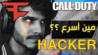 Faster than Hackers? #FaZe5 | أسرع من الهاك نفسهم ؟؟