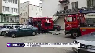 На вулиці Шептицького у Тернополі горіла квартира