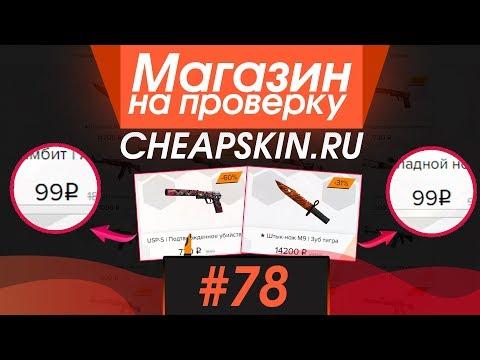 #78 Магазин на проверку - Cheapskin.ru (МАГАЗИН ДЕШЕВЫХ СКИНОВ CSGO ЭТО РЕАЛЬНО!) КУПИЛ НОЖ КС ГО!