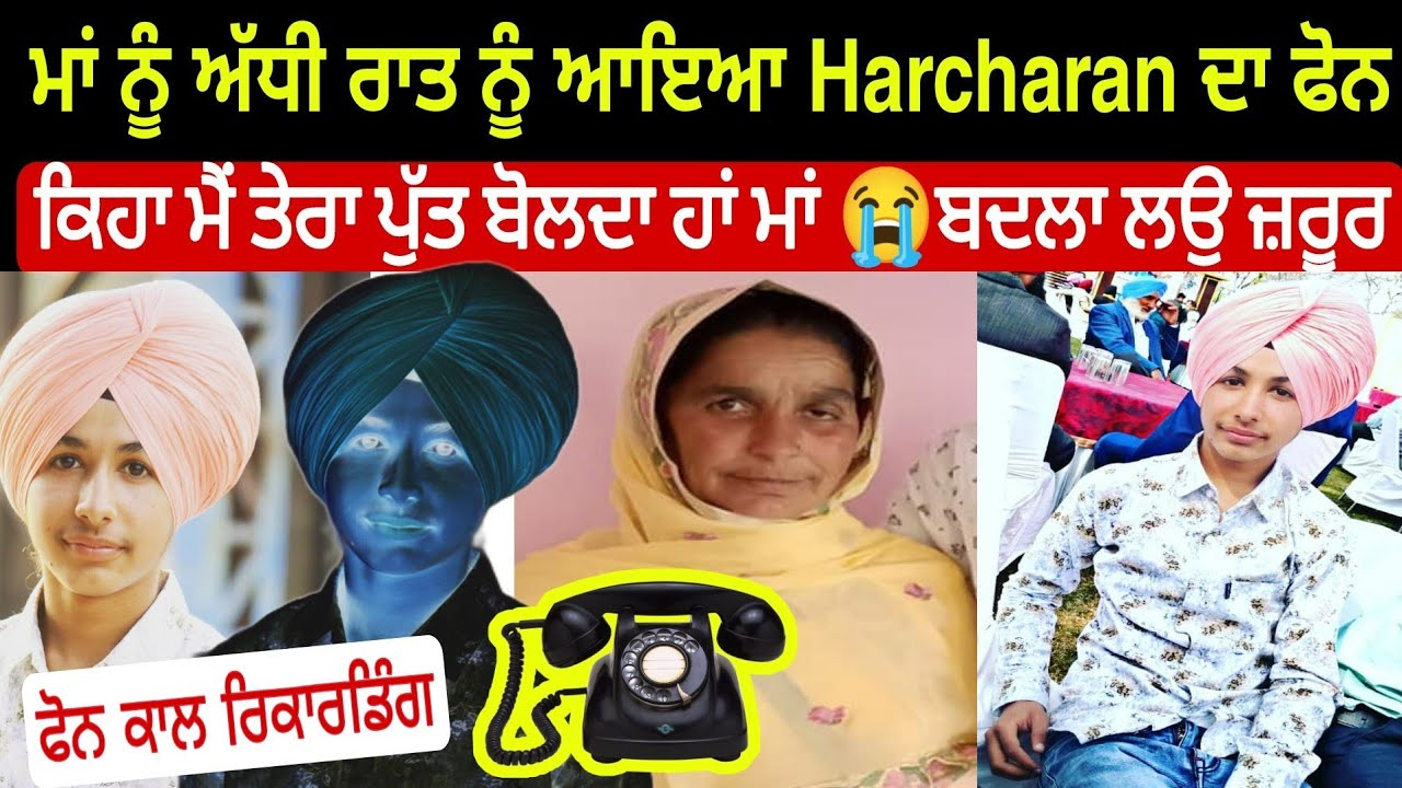 Download Harcharan Singh ਨੇ ਕੀਤਾ ਮਾਂ ਨੂੰ Phone📱Call Recording Leak🔴ਅੱਧੀ ਰਾਤ ਨੂੰ ਆਇਆ Phone ਤੇ ਕਿਹਾ 😭