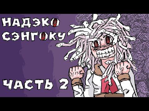 Надэко Сэнгоку (ч. 2) [Обзор персонажа]: подделка, медуза, лжец