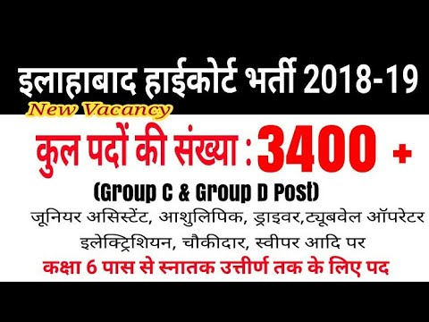 AHC RECRUITMENT 2018-19/ ALLAHABAD HIGH COURT -3400+ POST पर आवेदन कीजिये