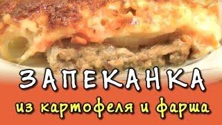 Картофельная запеканка с фаршем ★ запеканка из картошки с мясом и сыром