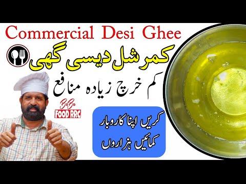 pure-commercial-desi-ghee-|-کمرشل-اصلی-دیسی-گھی-بنانے-کا-طریقہ-|-baba-food-rrc