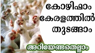 How to start a poultry farm in kerala