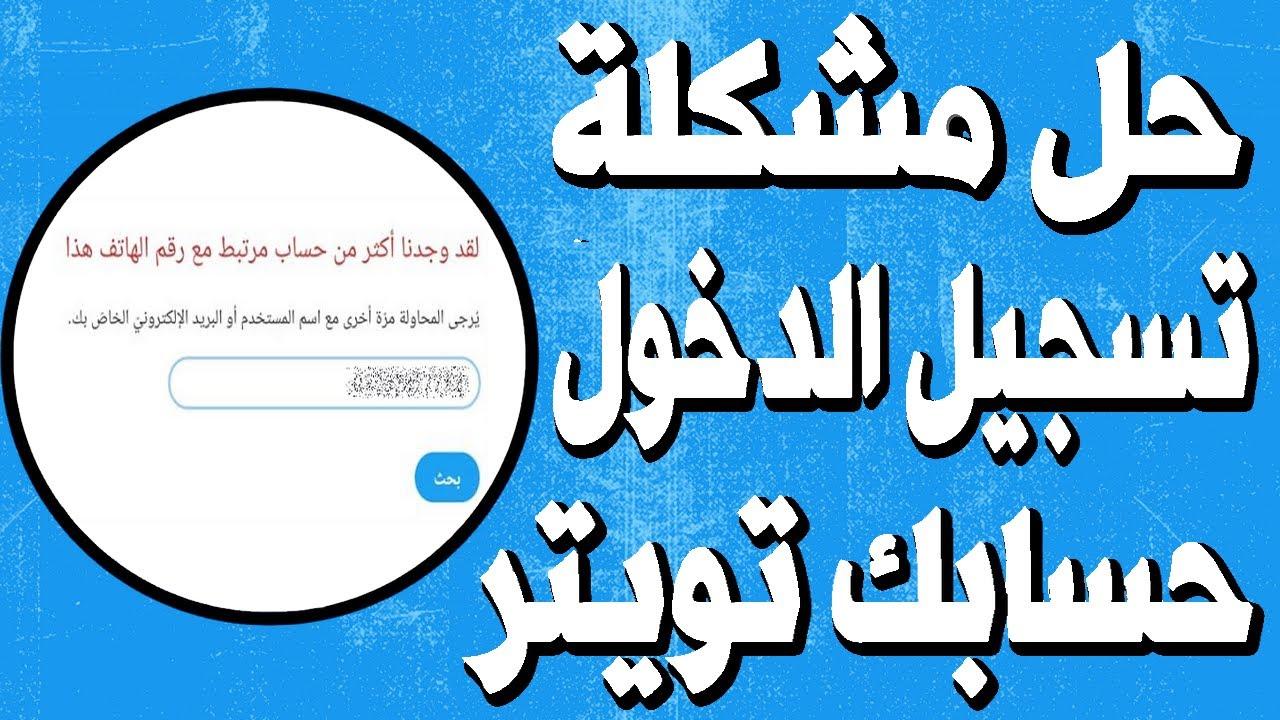 حل مشكلة تسجيل الدخول حساب Twitter وجدنا أكثر من حساب بهذا الرقم الهاتف Youtube