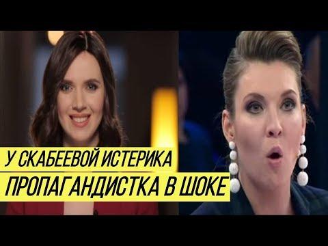 Янина Соколова довела Скабееву - рупор Кремля сорвался