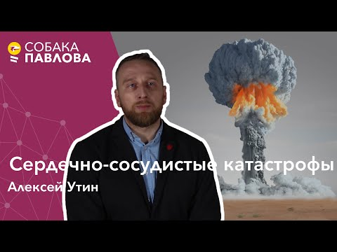 Сердечно-сосудистые катастрофы - Алексей Утин//ишемический и геморрагический инсульт, инфаркт сердца