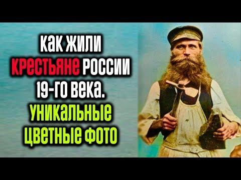 Как жили крестьяне России 19 го века / Уникальные цветные фото