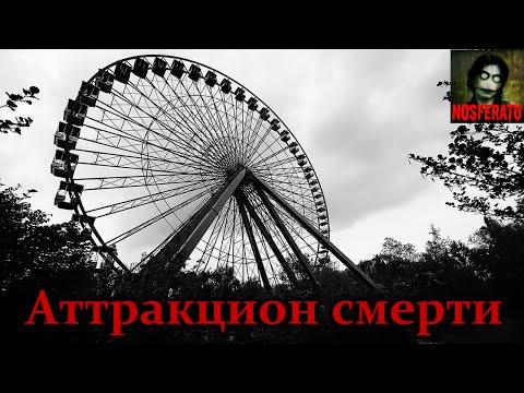 Истории на ночь - Аттракцион смерти