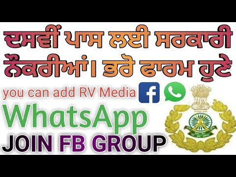 Punjab Government Jobs for 10th pass in ITBP . NEWS by RV Media