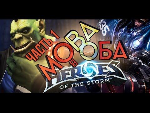 видео: [moba в Оба #1] Обзор heroes of the storm (hots)