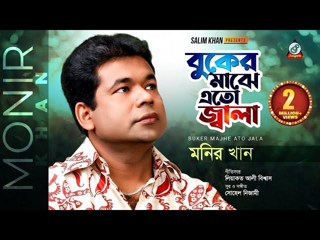 Monir Khan - Buker Majhe Eto Jala | বুকের মাঝে এত জ্বালা | Official Video Song