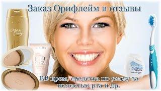 Заказ Орифлейм и отзывы. BB крем, средства по уходу за полостью рта и др.(, 2014-11-17T23:23:02.000Z)