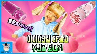 미니 아이스크림 만들기 광고 속 주인공 되었다고? (트로피카나 주의ㅋ) ♡ 아이스 뽁뽁 장난감 아이스크림 먹방 놀이 kids toys | 말이야와친구들 MariAndFriends