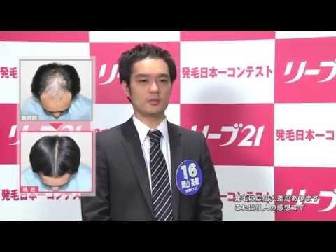 第16回発毛日本一コンテスト開催中止のお知らせ