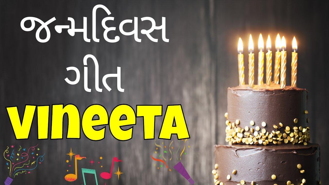 Birthday Song for Vineeta -  જન્મદિવસની શુભેચ્છાઓ | Happy Birthday Song in Gujarati