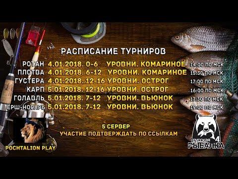 Русская Рыбалка 4 Стрим #20 - Турниры: Окунь 0-18 ур, Медвежка от 18 ур