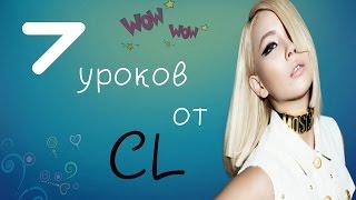 7 уроков от CL || История успеха