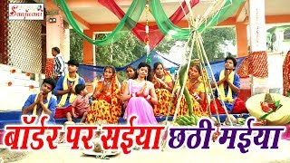 Beby Kajal.बॉर्डर पर सईया छठी मईया ।। Bodar Par Saiya Chhathi Maiya.New Bhojpuri Chhath Geet.2017