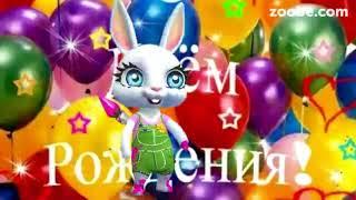Zoobe Зайка,С Днем Рождения!
