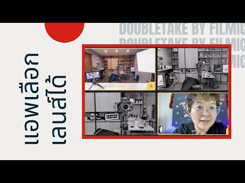 สอนใช้ แอพถ่ายวิดีโอเลือกเลนส์ได้ โคตรเจ๋ง | DoubleTake by Filmic [iOS] - วันที่ 27 Jan 2020
