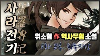 역사무협소설 : 사라전기 6-8 위무지강(慰撫之降)