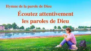 Chanson chrétienne en français 2020 « Écoutez attentivement les paroles de Dieu »