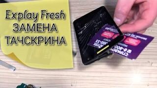 Explay Fresh разбор и замена тачскрина,ссылки в описании!!!