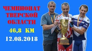 Чемпионат Тверской области, 2018