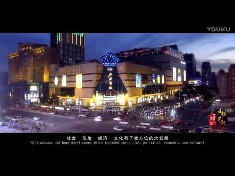 石家庄航拍宣传片 Shijiazhuang Aerial Promotional Film