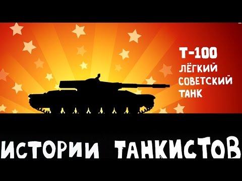 Приколы ТАНКИ ОНЛАЙН Часть 1